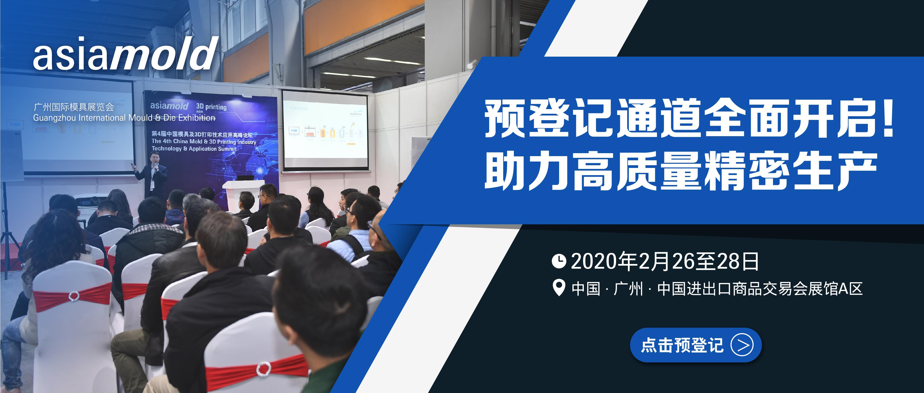 广州国际模具展览会预登记