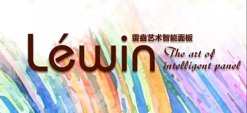 2020广州智能家居会展专题