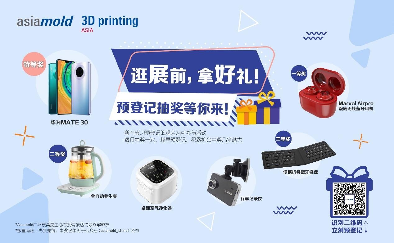广州国际模具展预登记