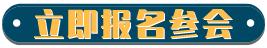 华南塑胶模具及车间高效管理技术峰会
