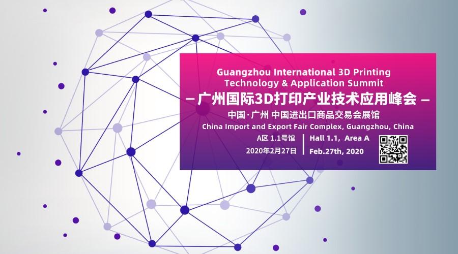 广州国际3D打印技术应用峰会