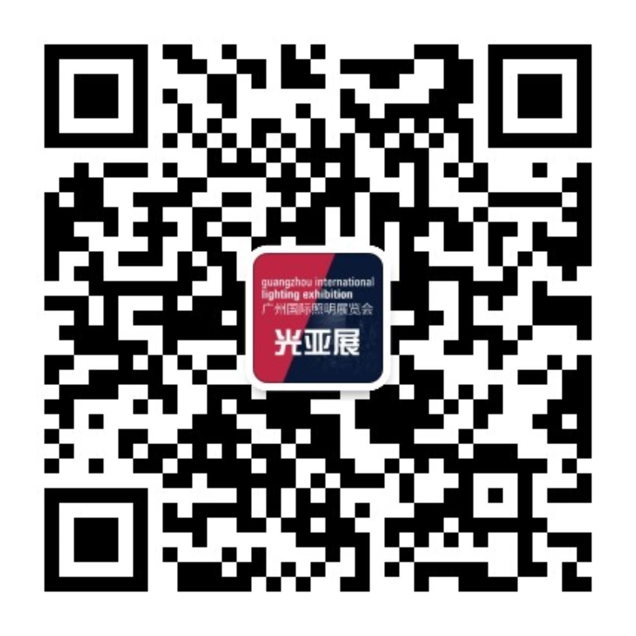 广州国际照明展公众号二维码