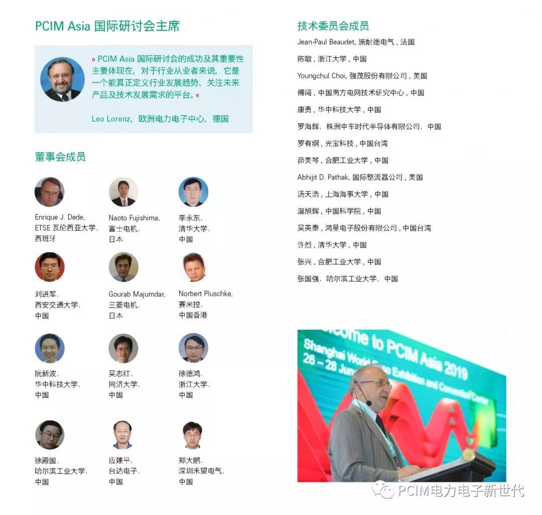 上海电力电子展