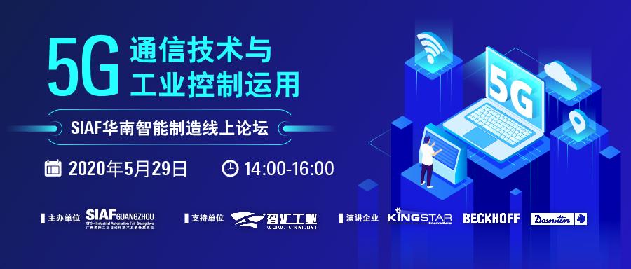 SIAF华南智能制造线上论坛