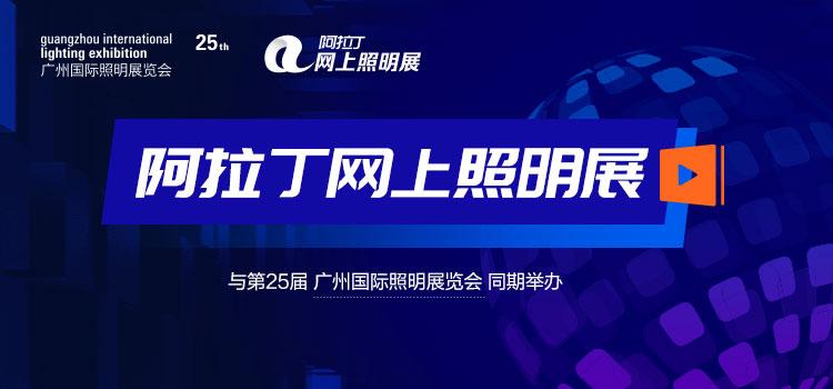 广州国际照明展