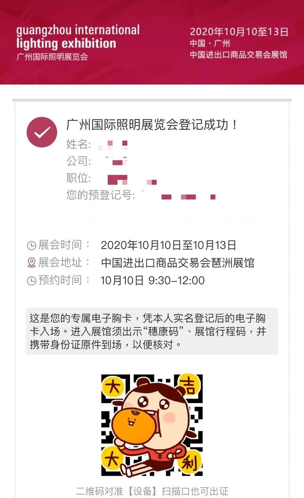 广州国际照明展览会