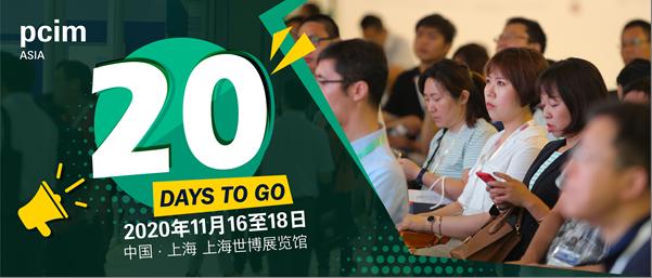 2020上海电子展