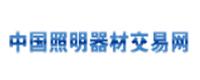 中国照明器材交易