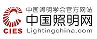 中国照明网