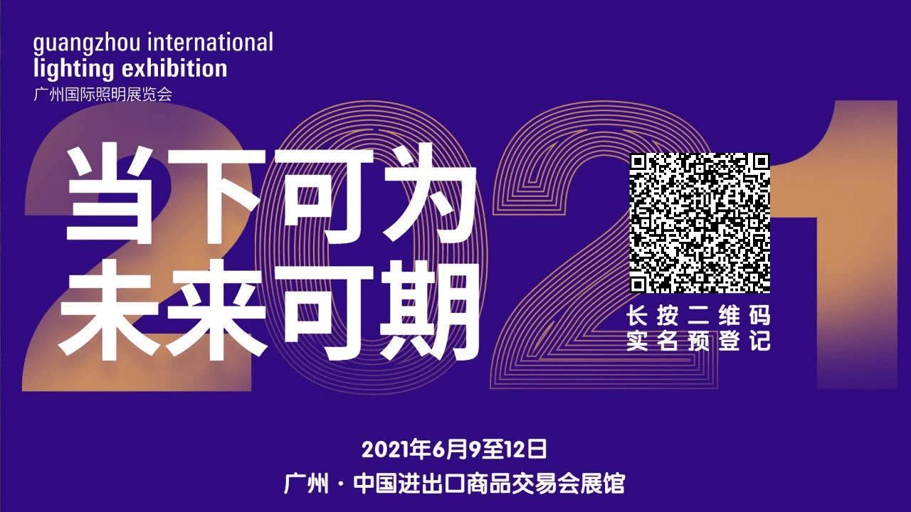 2021广州国际照明展览会(光亚展)展会主题:当下可为,未来可期