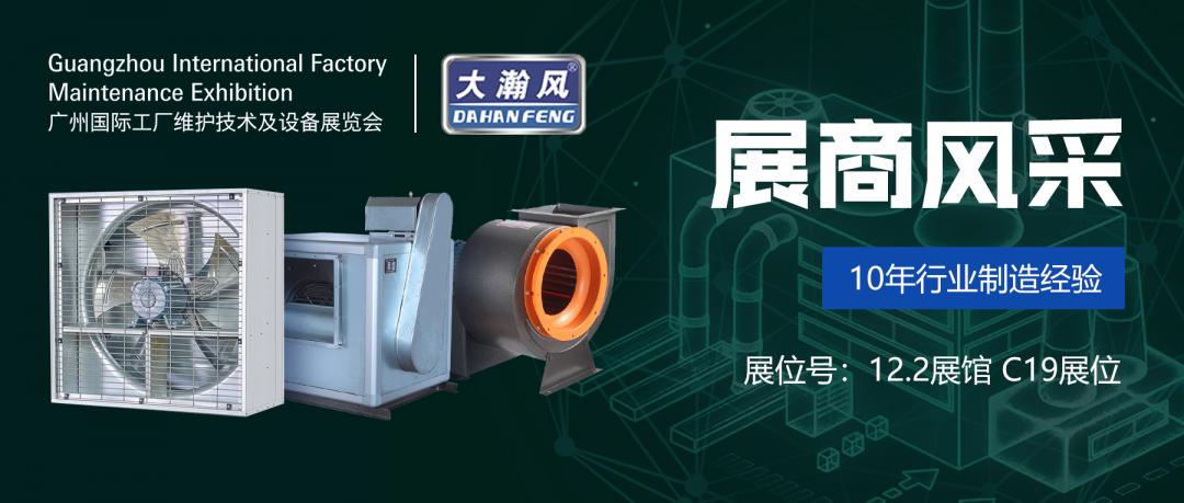 展商推介丨佛山市大瀚风,助力工业环保,做值得信赖的服务商 - 广州国际工厂维护技术及设备展览会